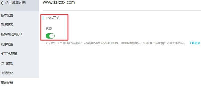 网站开启IPV6