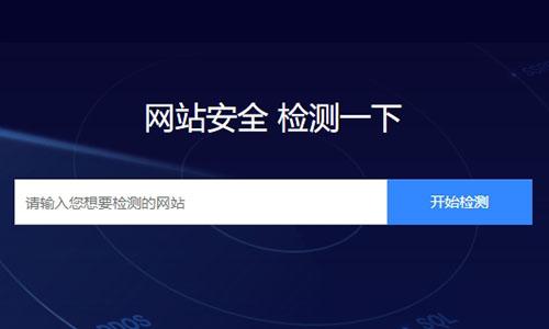 百度站长平台使用教程:网站体检
