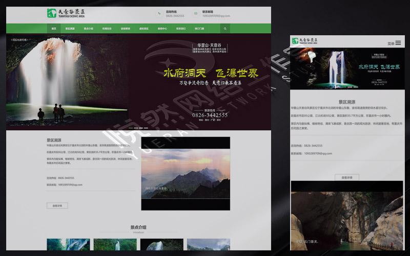网站建设案例:华蓥山天意谷