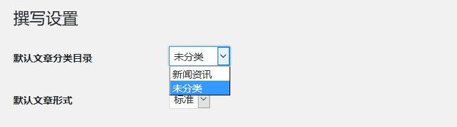 删除wordpress默认的未分类目录,治好你的强迫症-悦然网络工作室