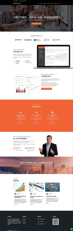 SL002企业网站模板 样板网站 商务风格成品网站 含演示数据