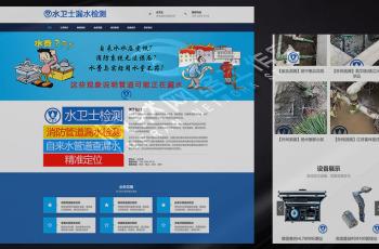 网站建设案例:漏水检测公司网站