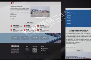 网站建设案例:食品机械设备网站