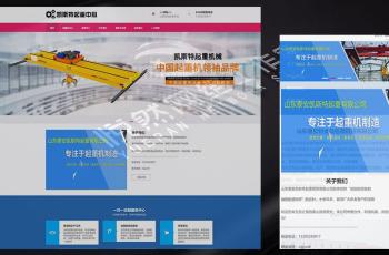 网站建设案例:起重机械设备网站