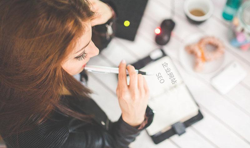 企业网站SEO优化的思路分享-悦然网络工作室