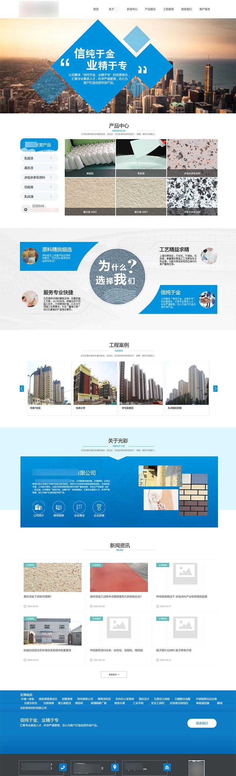 涂料行业-乳胶漆企业网站建设
