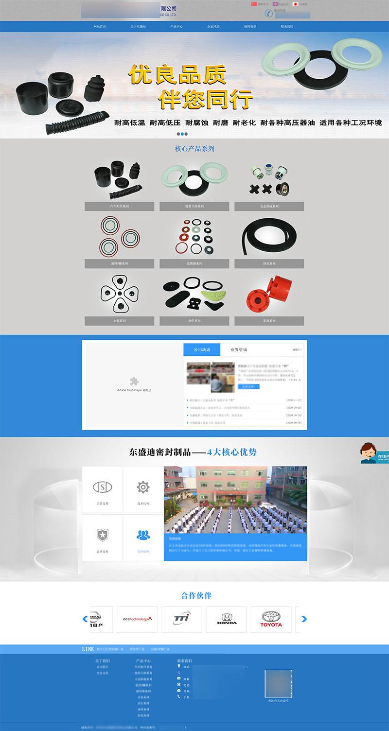 塑料橡胶产品行业网站建设怎么做?-悦然网络工作室