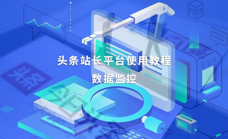 头条站长平台使用教程:数据监控