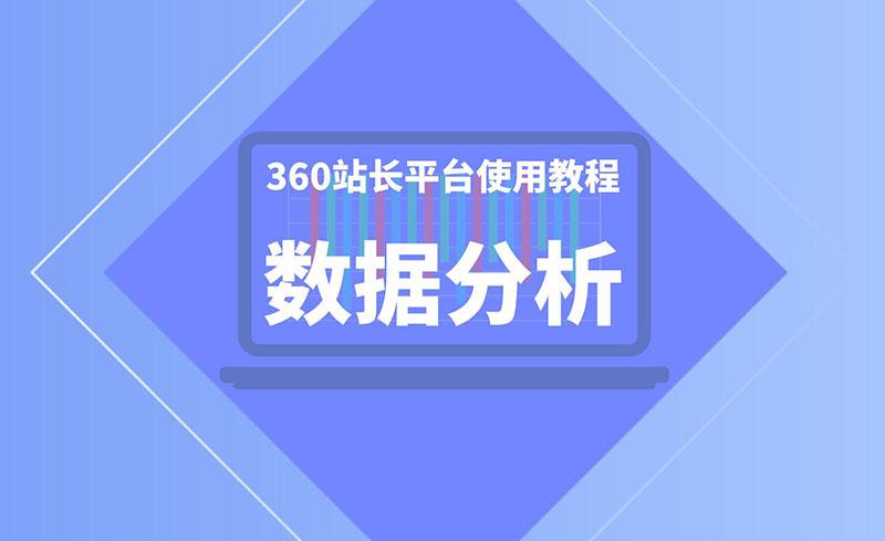 360站长平台使用教程:数据分析