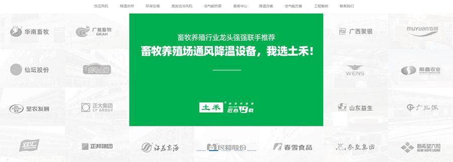 H5自助建站案例 广东佛山环保行业企业网站建设欣赏