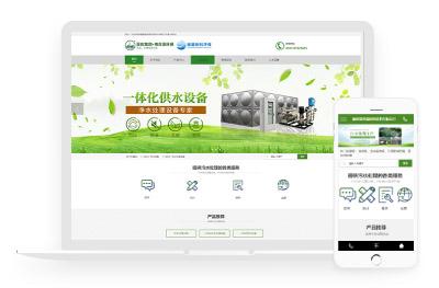 福建某污水处理公司企业网站建设案例