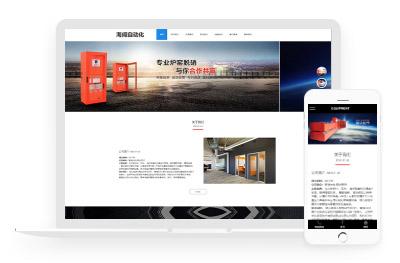 广东深圳某自动化设备企业网站案例