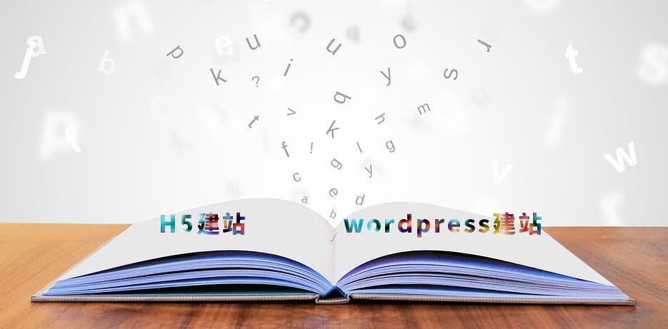 悦然H5模板建站与wordpress建站有什么不同?-悦然网络工作室