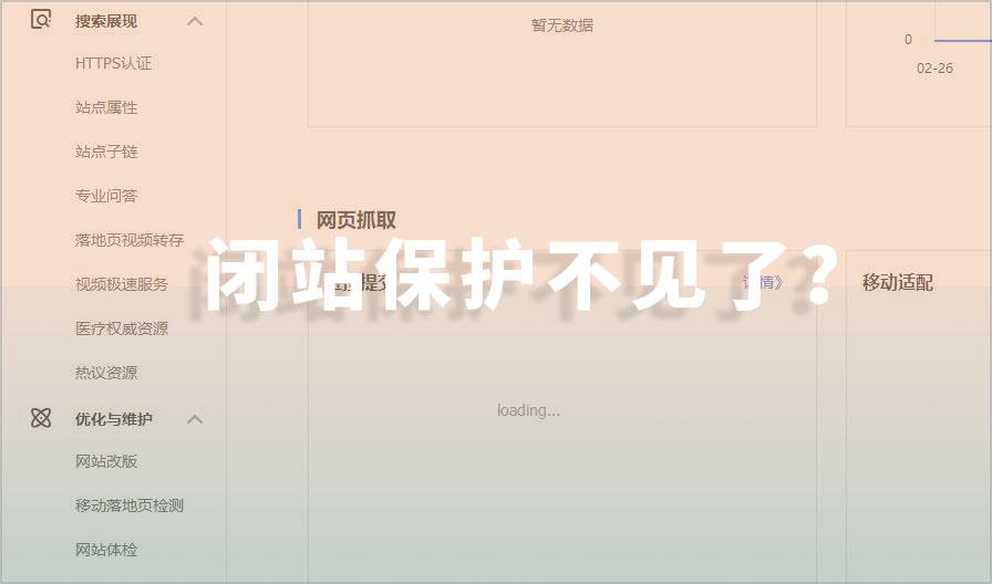 百度搜索资源平台闭站保护功能已下线,怎么办?-悦然网络工作室