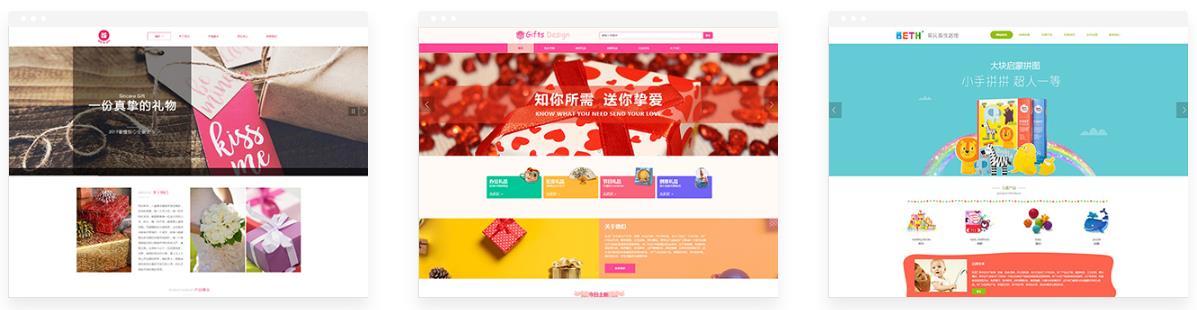 玩具礼品行业网站模板汇总 H5网站模板推荐-悦然网络工作室