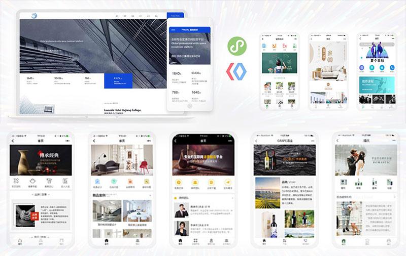 企业网站或小程序
