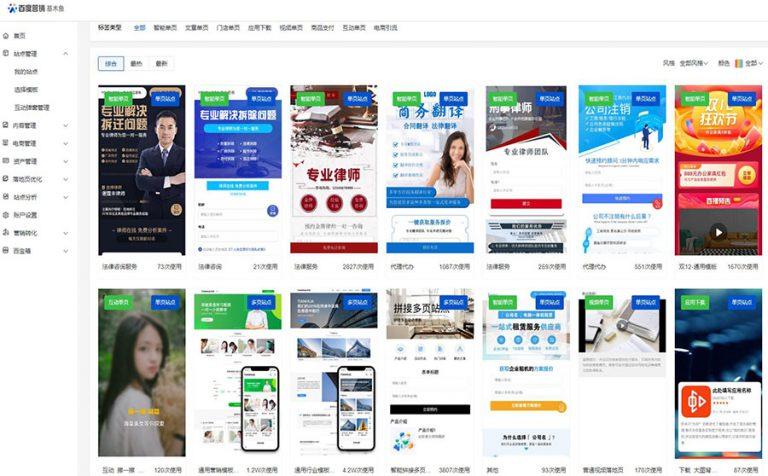 百度SEM竞价推广强制使用基木鱼,普通企业网站应该怎么办?