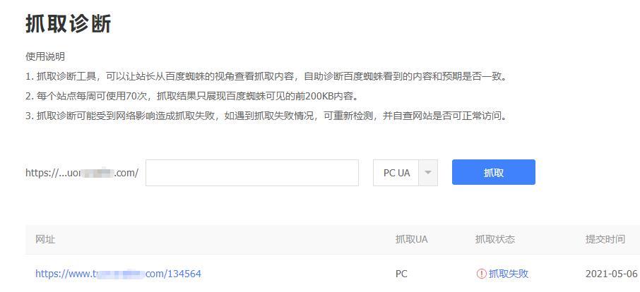 网站更换IP或服务器后抓取失败怎么办?-悦然网络工作室