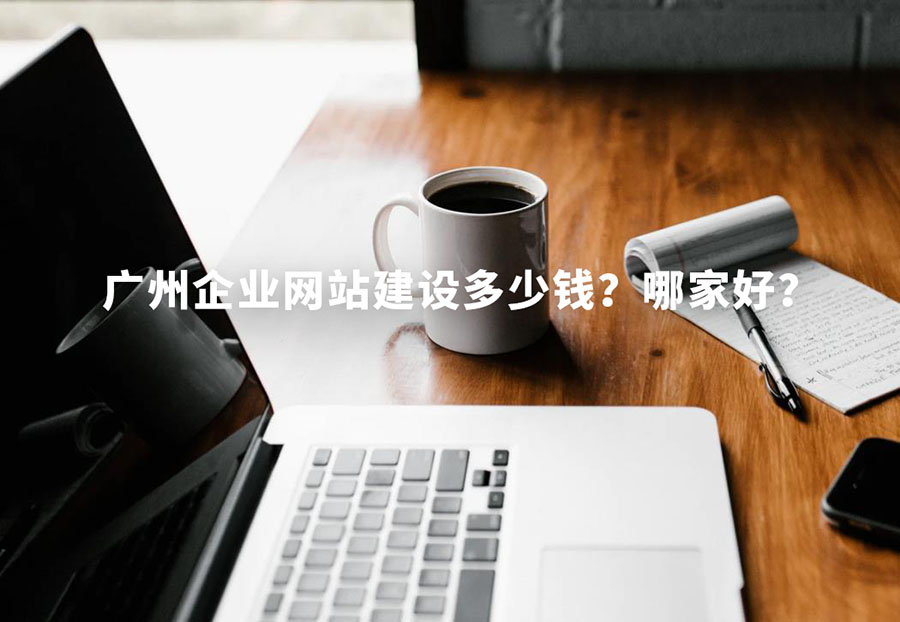 广州企业网站建设多少钱?哪家好?
