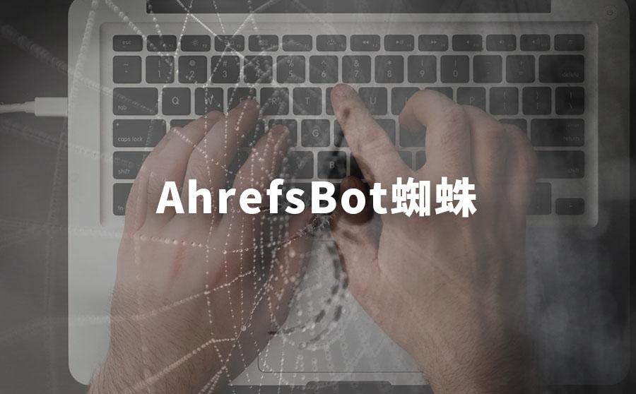 AhrefsBot是什么蜘蛛?有用吗?需要屏蔽吗?-悦然网络工作室