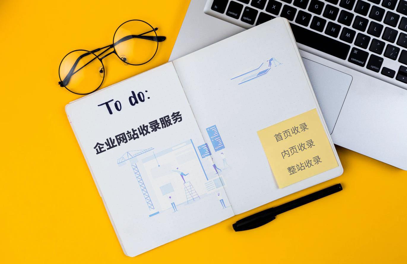 企业网站收录