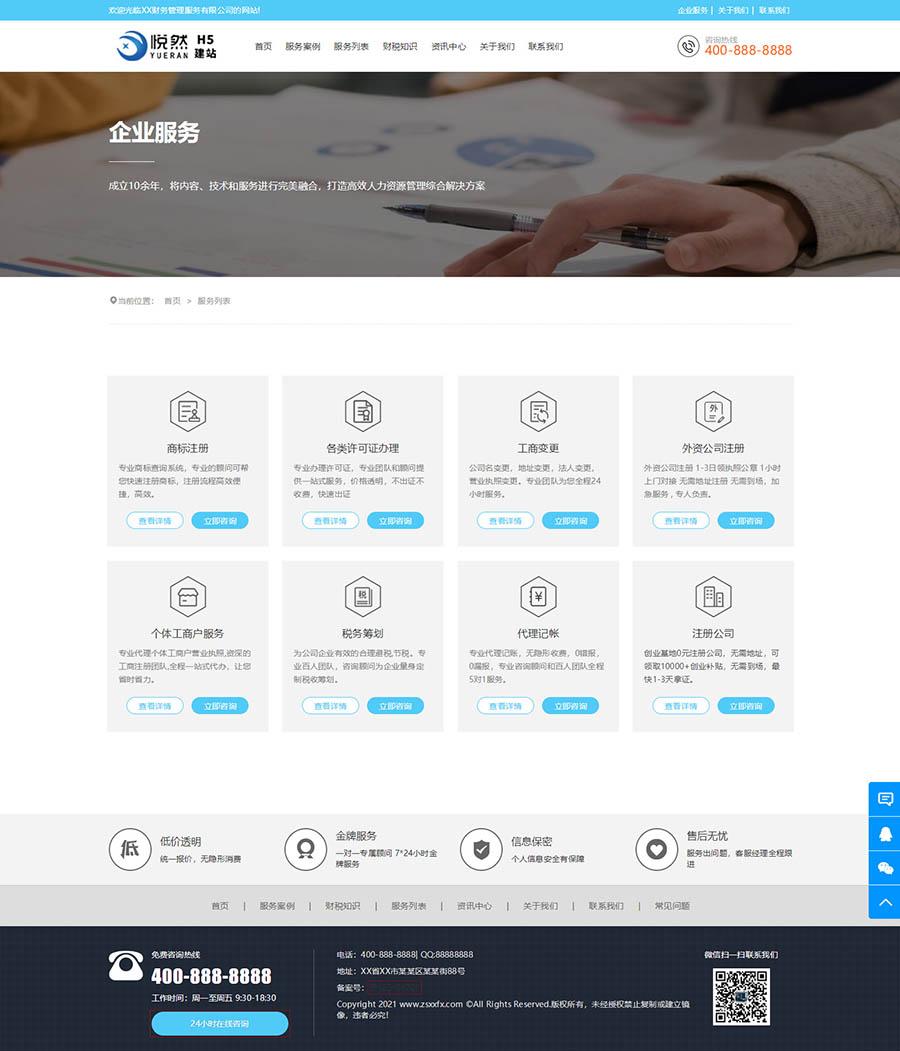YR-mia企业网站模板(适合工商财税或营销展示型公司网站制作)