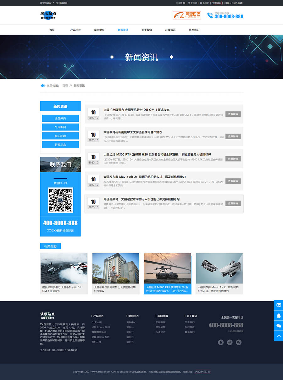 YR-olivia企业网站模板(适合产品服务展示或营销型公司网站制作)