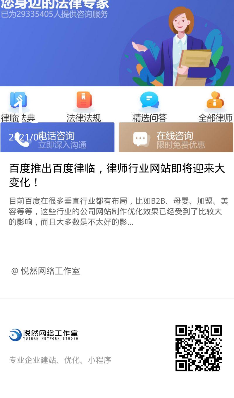 百度推出百度律临,律师行业网站即将迎来大变化!